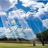 天使のはしご 〜On Air Version〜