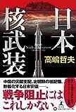 日本核武装 画像