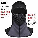 SimonJp フェイスマスク ネックウォーマー 目だし帽 UVカット 防塵 保温 防寒 防風 アウトドアマスク サバゲー装備 防寒具合 一枚入り