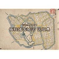 松江歴史館蔵 極秘諸国城図 図版集