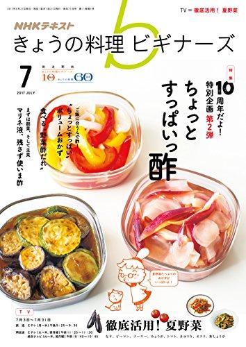 NHK きょうの料理 ビギナーズ 2017年 7月号 [雑誌] (NHKテキスト)