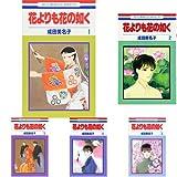 花よりも花の如く / 成田 美名子 のシリーズ情報を見る