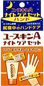 【指定医薬部外品】ユースキンA ナイトケアセットハンド60g (手袋つき 保湿クリーム)