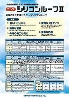 ニッペ シリコンルーフ2 各色 1液 油性 溶剤 弱溶剤 シリコン 艶有(サーフグレー 7Kg 缶)
