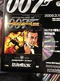 007ジェームズ・ボンド公式DVDコレクション 02号 『ロシアより愛をこめて』