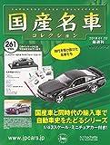 隔週刊国産名車コレクション全国版(261) 2016年 1/20 号 [雑誌]