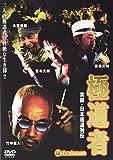 実録・日本極道列伝 極道者[DVD]
