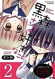 黒森さんの好きなこと (2) (ぶんか社コミックス)