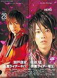 ヒーローヴィジョン 29 (ソノラマMOOK)