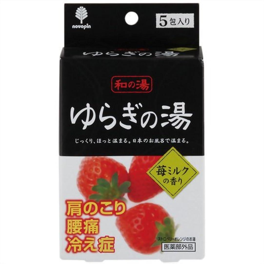 保持報復器用和の湯 ゆらぎの湯 苺ミルクの香り