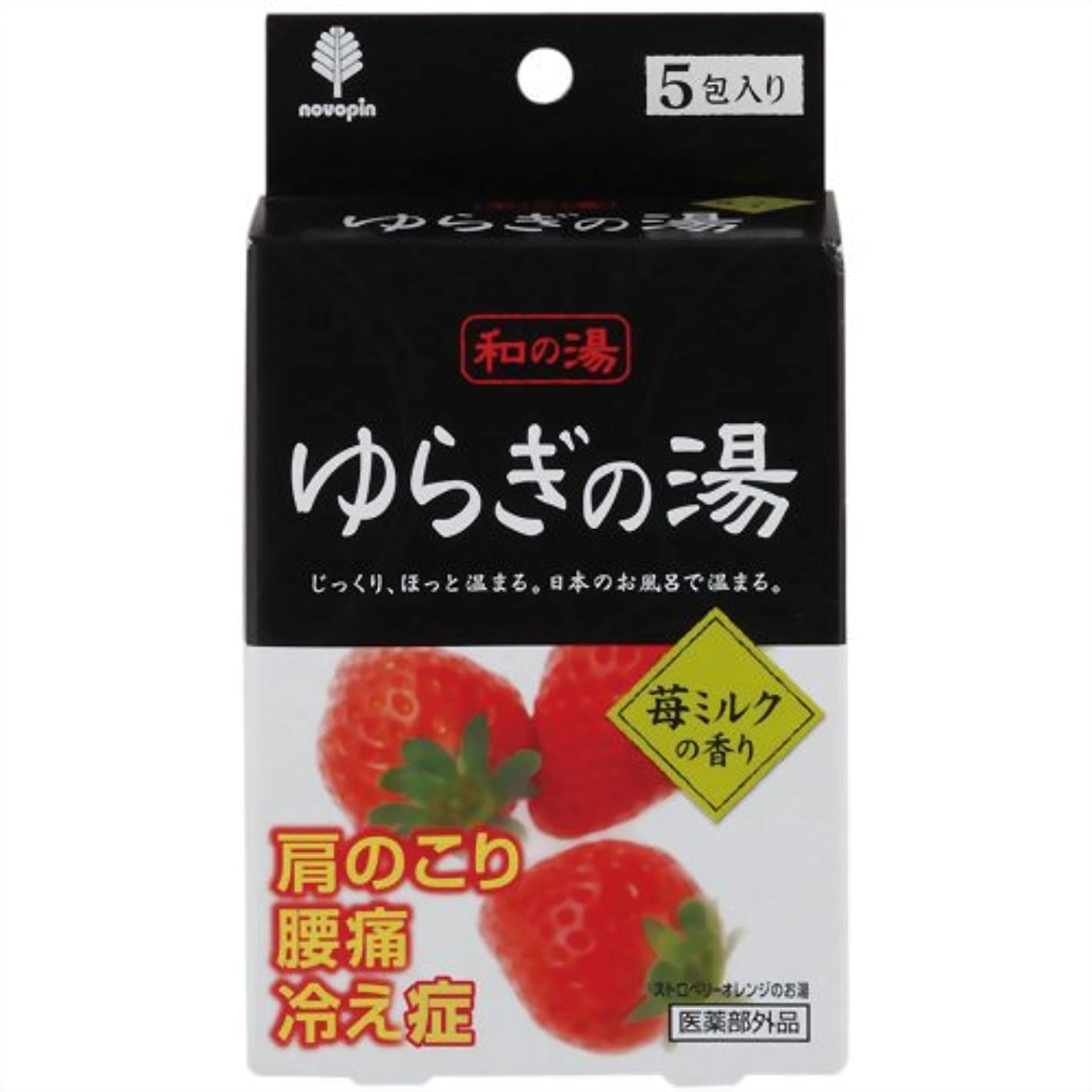 クーポン方程式無駄な和の湯 ゆらぎの湯 苺ミルクの香り