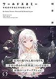 ワールドエネミー 不死者の少女と不死殺しの王【電子特典付き】 (NOVEL 0)