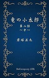 竜の小太郎 第二話 中 (BoBoBooks)
