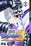 戦国BASARA3ーBloody Angelー 5 (少年チャンピオン・コミックスエクストラ)