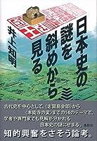 日本史の謎を斜めから見る