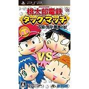 桃太郎電鉄タッグマッチ 友情・努力・勝利の巻! - PSP