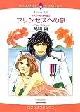 プリンセスへの旅 カラメールの夢物語 (ハーレクインコミックス)