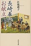 長崎奉行のお献立―南蛮食べもの百科