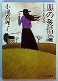 悪の愛情論—とらわれない愛 (1982年) (角川文庫)
