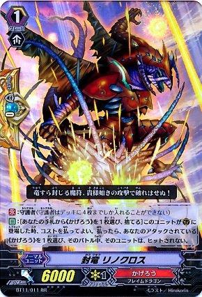 ヴァンガード)RR◇封竜 リノクロス(BT11/011RR)