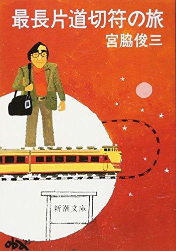 最長片道切符の旅 (新潮文庫)の詳細を見る