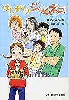 はじまりはジャムネコ (あさがく創作児童文学シリーズ6)