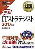 情報処理教科書 ITストラテジスト 2017年版