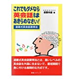 これでもダメなら英会話はあきらめなさい!―遠藤式英会話習得法
