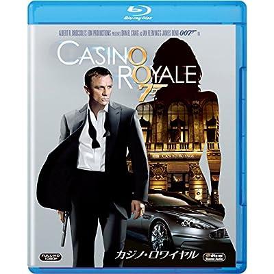カジノ・ロワイヤル [Blu-ray]