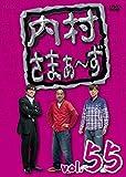 内村さまぁ~ず vol.55[DVD]