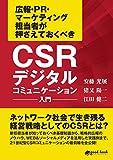 CSRデジタルコミュニケーション入門 (NextPublishing)