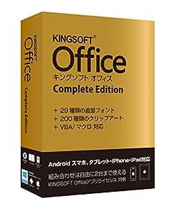 キングソフト KINGSOFT Office Complete Edition