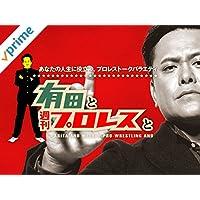 有田と週刊プロレスと シーズン 1