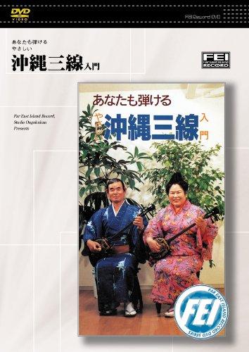 あなたも弾けるやさしい 沖縄三線入門 [DVD]
