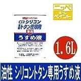 ニッペ シリコントタン屋根用専用うすめ液 [1.6L] 日本ペイント・ニッペホーム・屋根・ひさし・鉄部・カラートタン・油性