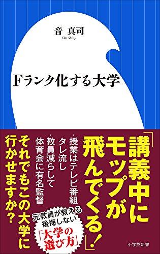 Fランク化する大学 (小学館新書 お 17-1)