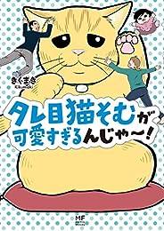 タレ目猫そむが可愛すぎるんじゃ~! 娘が可愛すぎるんじゃ~! (コミックエッセイ)