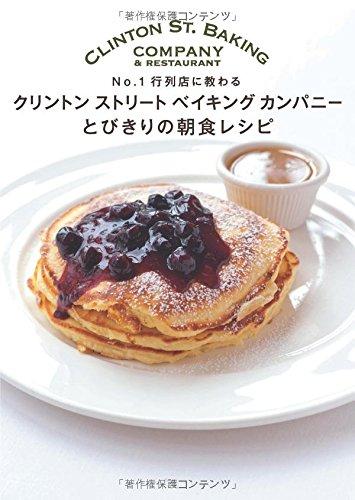クリントンストリートベイキングカンパニーとびきりの朝食レシピ №1行列店に教わるの詳細を見る