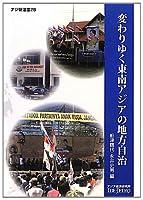 変わりゆく東南アジアの地方自治 (アジ研選書)