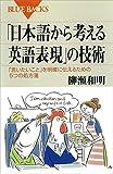 「日本語から考える英語表現」の技術 (ブルーバックス)