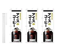 デザインのぼりショップ のぼり旗 3本セット アイスコーヒー 専用ポール付 レギュラーサイズ(600×1800) 標準左チチテープ PAC217