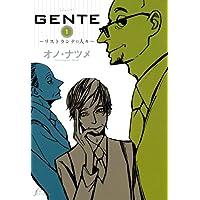 GENTE(1) リストランテ・パラディーゾ