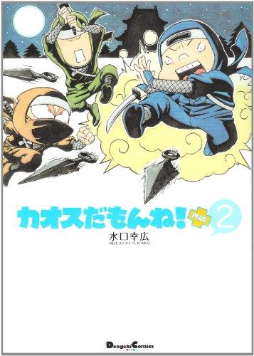 カオスだもんね! PLUS 2 (電撃コミックス EX 136-2)の詳細を見る