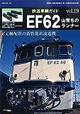 鉄道車輌ガイドVOL.19 EF62 (NEKO MOOK)