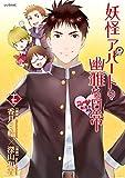 妖怪アパートの幽雅な日常(17) (シリウスコミックス)