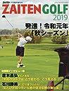 発進!令和元年「秋シーズン」 2019年 11 月号: ZAITEN 増刊