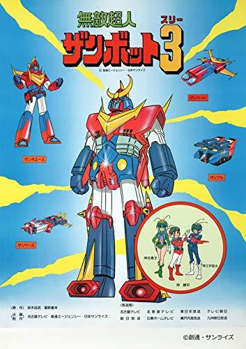 【Amazon.co.jp限定】無敵超人ザンボット3 Blu-ray BOX (安彦良和氏複製サイン入りB2サイズ布ポスター(三方背アートBOXイラスト使用)+オリジナルキャラファインボード付)