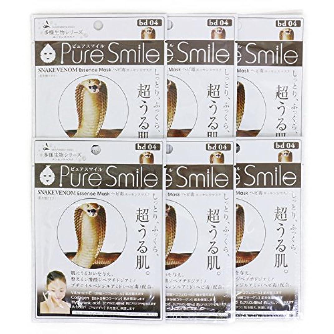 クランプコントラストお手伝いさんPure Smile ピュアスマイル 多様生物エッセンスマスク ヘビ毒 6枚セット