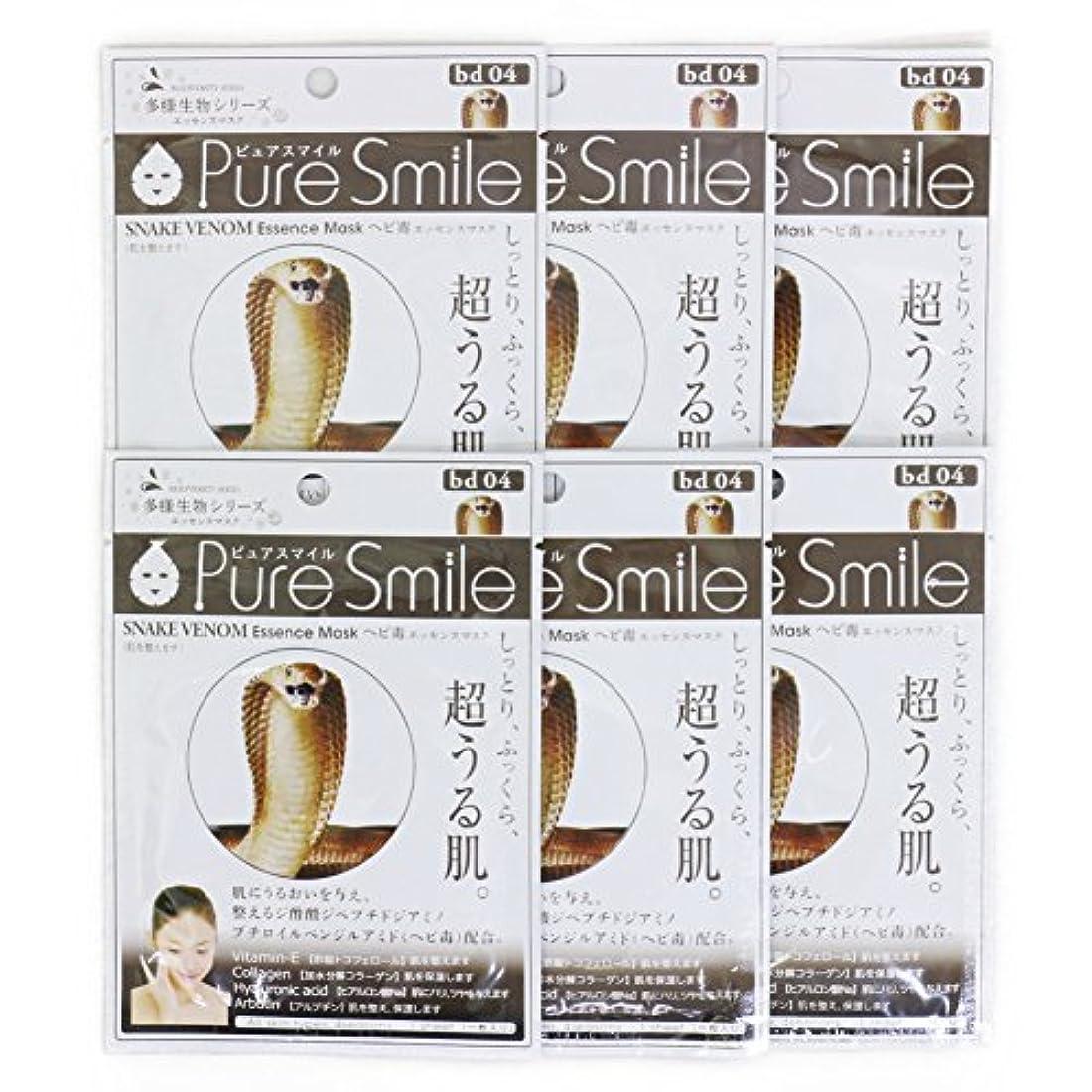 効果マーガレットミッチェル透明にPure Smile ピュアスマイル 多様生物エッセンスマスク ヘビ毒 6枚セット