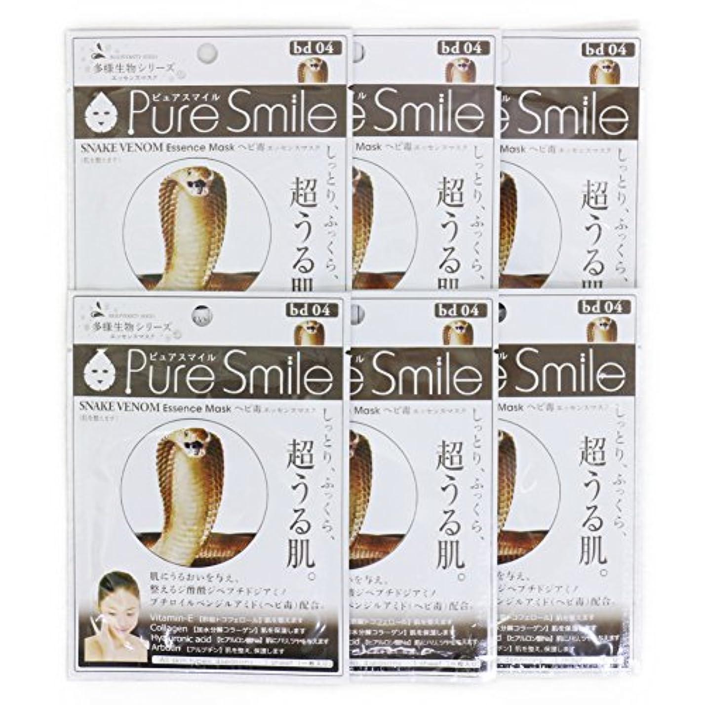 ビュッフェゲートテラスPure Smile ピュアスマイル 多様生物エッセンスマスク ヘビ毒 6枚セット